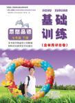 2016年基础训练七年级思想品德下册陕人版河南省内使用