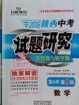 2016年万唯教育陕西中考试题研究选择题与填空题数学第9年第9版