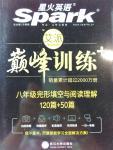 2016年星火英语Spark巅峰训练八年级完形填空与阅读理解120篇加50篇