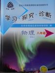 2016年云南福彩快三_学习探究诊断八年级物理上册