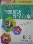 2016年新课程问题解决导学方案八年级语文上册凤凰版