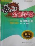 2016年长江全能学案同步练习册八年级数学上册人教版