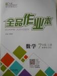 2016年全品作业本七年级数学上册北师大版
