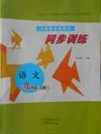 2016年同步训练九年级语文上册山东文艺出版社