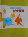 2016年同步训练九年级化学全一册山东文艺出版社