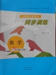2016年同步训练八年级数学上册山东文艺出版社