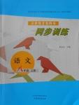 2016年同步训练八年级语文上册山东文艺出版社