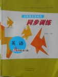 2016年同步训练九年级人人中彩票安卓全一册山东文艺出版社