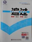 2016年一遍过初中语文七年级上册语文版