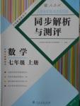 2016年人教金学典同步解析与测评七年级数学上册人教版重庆专版