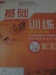 2016年基础训练七年级语文上册苏教版仅限河南省使用大象出版社