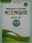 2016年长江作业本同步练习册九年级英语上册人教版