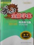 2016年长江全能学案同步练习册九年级数学全一册人教版