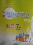 2017年成长记初中假期v初中寒假七初中地理通年级辉县市升图片