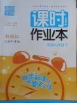 2017年通城学典课时作业本七年级英语下册上海牛津版