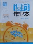 2017年通城学典课时作业本八年级英语下册上海牛津版