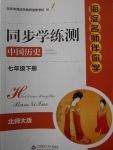 2017年海淀名师伴你学同步学练测七年级中国历史下册北师大版