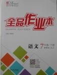 2017年全品作业本七年级语文下册苏教版