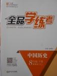 2017年全品学练考八年级中国历史下册岳麓版