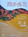2017年同步练习七年级语文下册人教版浙江教育出版社