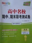 天利38套高中名校期中期末联考测试卷英语必修模块3、4、5北师大版