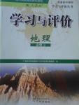 学习与评价地理必修3人教版