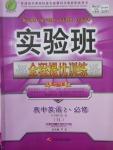 实验班全程提优训练高中英语必修2译林版