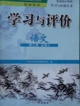 学习与评价语文必修3粤教版