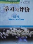 学习与评价语文必修4粤教版