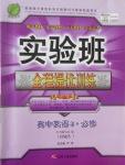实验班全程提优训练高中yahu777亚虎国际亚虎777娱乐平台3人教版
