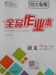 2017年全品作业本七年级语文下册人教版河北专版