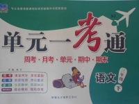 2017年翰东文化单元一考通三年级语文下册人教版