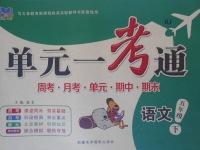 2017年翰东文化单元一考通五年级语文下册人教版