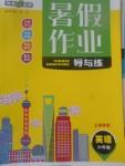 2017年钟书金牌暑假作业导与练六年级凯发k8国际注册上海专版