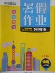 2017年钟书金牌暑假作业导与练八年级物理上海专版