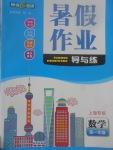 2017年钟书金牌暑假作业导与练高一年级数学上海专版