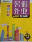 2017年钟书金牌暑假作业导与练七年级数学上海专版