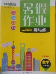 2017年钟书金牌暑假作业导与练六年级数学上海专版