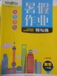 2017年钟书金牌暑假作业导与练八年级数学上海专版