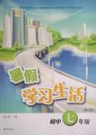 2017年暑假学习生活初中七年级译林出版社