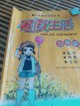 2017年暑假生活七年级数学地理生物湖南少年儿童出版社