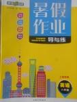 2017年钟书金牌暑假作业导与练八年级凯发k8国际注册上海专版