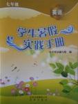2017年学生暑假实践手册七年级英语