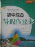 2017年初中綜合暑假作業本七年級浙江教育出版社