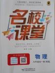 2017年名校课堂滚动学习法九年级物理全一册沪科版云南科技出版社