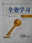 2017年全效学习九年级物理全一册人教版北京时代华文书局