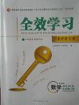 2017年全效学习九年级数学上册华师大版北京时代华文书局