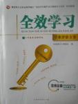 2017年全效学习九年级思想品德全一册教科版北京时代华文书局
