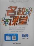 2017年名校课堂滚动学习法八年级物理上册人教版黑龙江教育出版社
