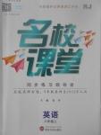 2017年名校课堂滚动学习法八年级英语上册人教版武汉大学出版社